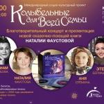 Заставка для - Благотворительный концерт «Колыбельные для всей семьи»