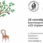 Заставка для - Благотворительный аукцион «12 стульчиков»