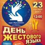 Заставка для - Фестиваль «День жестового языка»