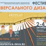 Заставка для - Фестиваль универсального дизайна РООИ «Перспектива»