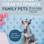 Заставка для - Фестиваль-пристройство «Family Pets»