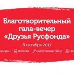 Заставка для - Благотворительный гала-вечер «Друзья Русфонда»
