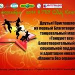 Заставка для - Благотворительный танцевальный марафон «Танцуют все»