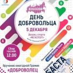 Заставка для - Всероссийский форум добровольцев