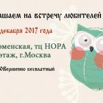 Заставка для - Благотворительный фестиваль для любителей сов «ТуСОВка»