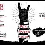 Заставка для - Благотворительный концерт «Рок против лейкоза»