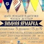 Заставка для - Зимняя благотворительная ярмарка в Центре лечебной педагогики «Особое детство»
