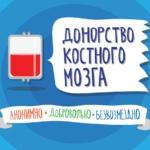 Заставка для - Русфонд проводит масштабную донорскую акцию по привлечению доноров костного мозга