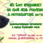 Заставка для - Пёс Босс приглашает на День рождения в Мотоквартале 20\30