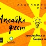 Заставка для - Апсайкл фест, или креативная и экологичная вторая жизнь вещей