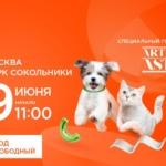 Заставка для - Фестиваль «Четыре лапы» в Сокольниках