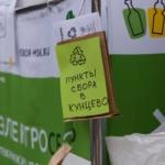 Заставка для - ЭкоСуббота: РазДельный сбор и приём вещей на благотворительность