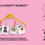 Заставка для - YUNA Charity Market