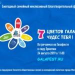 Заставка для - 24 августа – фестиваль «ГАЛАФЕСТ» в Саду Эрмитаж