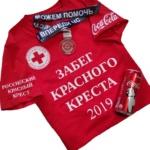 Заставка для - 29 сентября — Забег Красного Креста