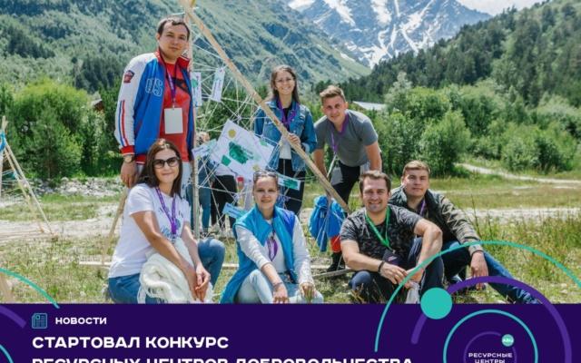 Заставка для - Ассоциация волонтерских центров проводит конкурс на создание ресурсных центров добровольчества