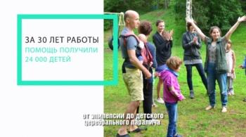 Заставка для - Меняющие мир: Центр лечебной педагогики «Особое детство»
