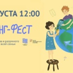 Заставка для - 31 августа — фестиваль «Шеринг фест»