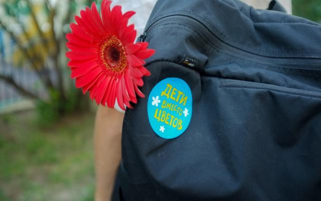 Заставка для - Фонд «Вера» проводит благотворительную акцию «Дети вместо цветов»