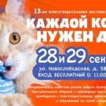 Заставка для - 28-29 сентября — Благотворительная выставка-пристройство «Каждой кошке нужен дом!»
