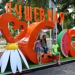 Заставка для - 7-8 сентябр — фестиваль «Душевная Москва»