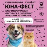 Заставка для - Благотворительный фестиваль в поддержку животных из приютов «Юна-фест»