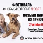 Заставка для - 27 октября — фестиваль «Собаки, которые любят»