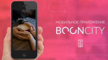 Заставка для - В России запущено приложение благотворительных встреч BOONCITY