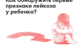 Заставка для - «Стоп лейкоз»: первая в России онлайн-платформа о симптомах детских лейкозов