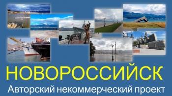 Заставка для - Доступное «Окно в мир Новороссийска»