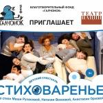 Заставка для - Благотворительный спектакль «СтихоВаренье»
