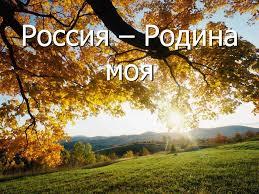 Заставка для - Россия — Родина моя!
